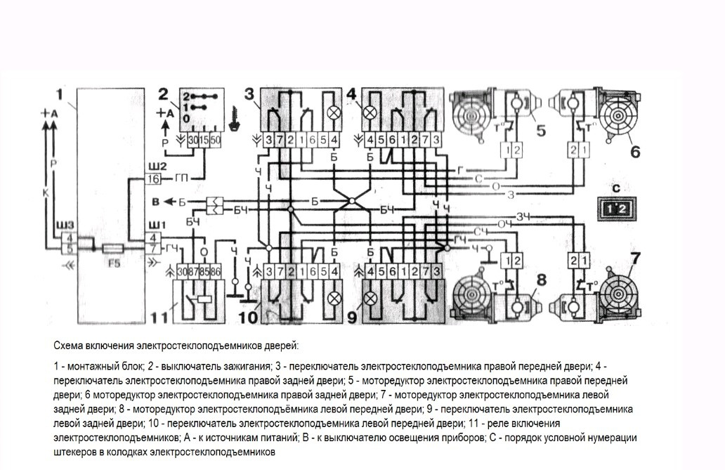 Схема стеклоподьемника